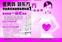 东方医疗五一促销海报