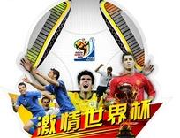 激情世界杯宣传海报设计