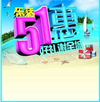 五一旅游海报设计