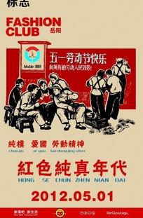 中国风五一促销海报