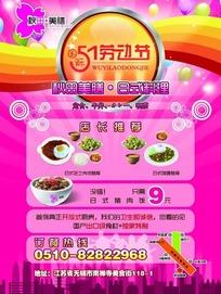 日式料理店淘宝促销网页设计