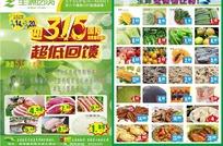 315超市宣传单设计