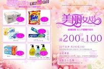 超市妇女节商品促销海报