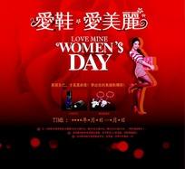 妇女节鞋子促销海报