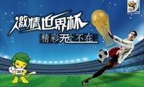 激情世界杯宣传海报