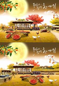 韩国农家小院秋季风景psd素材