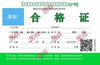 生产企业产品合格证