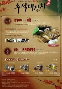 韩国茶类网页模板