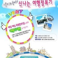 韩国旅游度假网页宣传素材