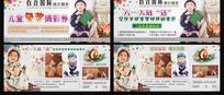 六一儿童摄影活动宣传单页