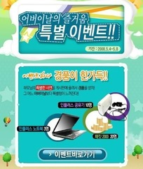 卡通数码产品宣传网页