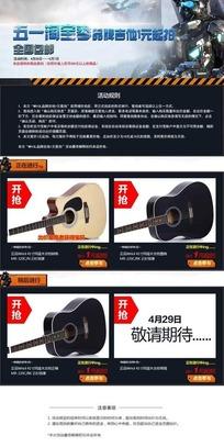 五一劳动节吉他节日促销宣传网页模板psd