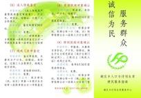 计划生育服务指南折页