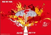 可口可乐火炬传递宣传海报