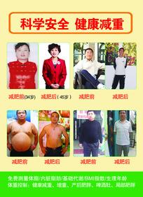 健康减肥单页