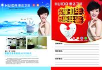 卫浴宣传单设计