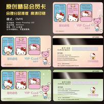 KT猫咪精品饰品店会员卡