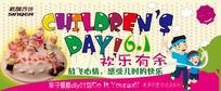 儿童节蛋糕店亲子活动DIY户外宣传喷绘海报