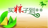 端午节粽子背景设计