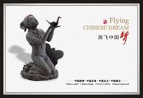 放飞中国风宣传展板
