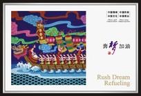 中国风奔梦加油宣传展板