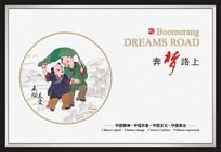 中国风奔梦路上宣传展板