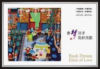 中国风奔梦日子宣传展板