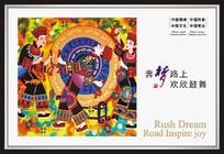 中国风传统文化宣传展板
