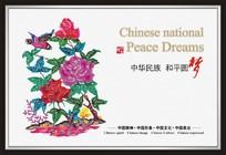 中国风和平圆梦宣传展板