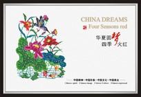 中国风华夏圆梦宣传展板