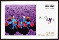 中国风火红时代宣传展板
