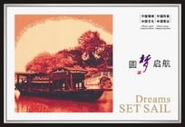 中国风圆梦起航宣传展板