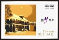 中国风圆梦扬帆宣传展板