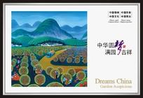 中国风中华圆梦宣传展板