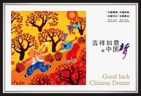 中国精神宣传展板