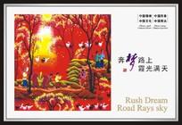中国文化宣传展板
