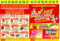 药店周年庆宣传单设计