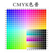 CMYK色普