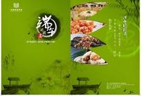绿色端午团圆宴宣传页