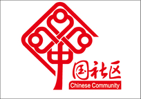 中国社区LOGO