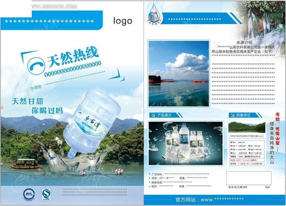 矿泉水  蓝色  水桶  画册   单张  宣传单  画册设计 版式设计 画册