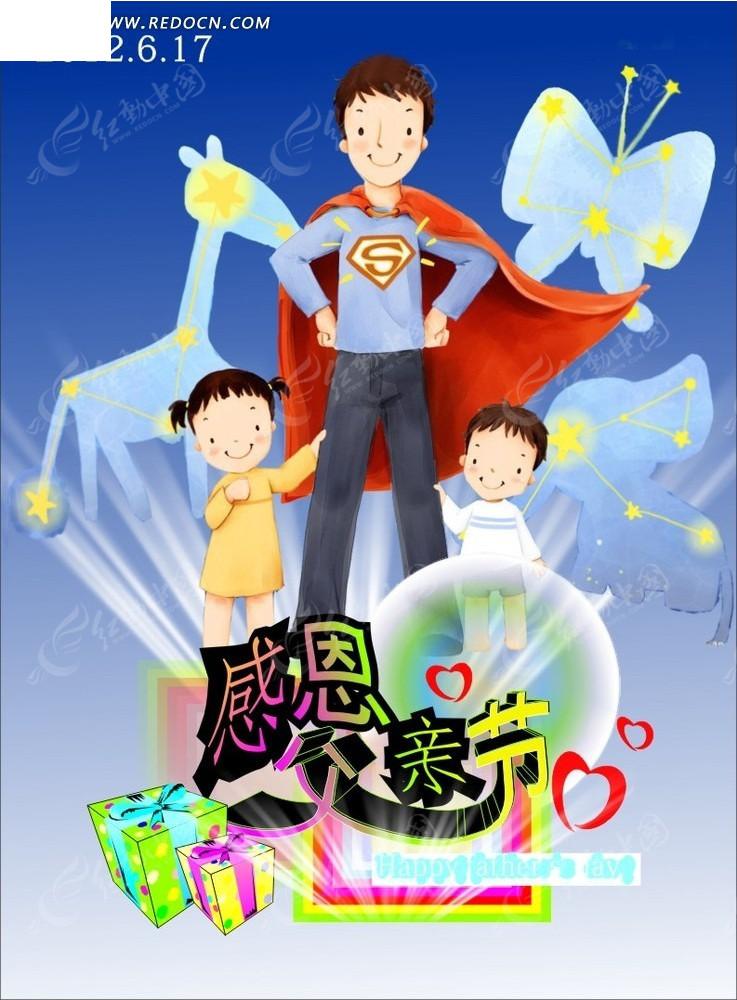 超人抱孩子 头像