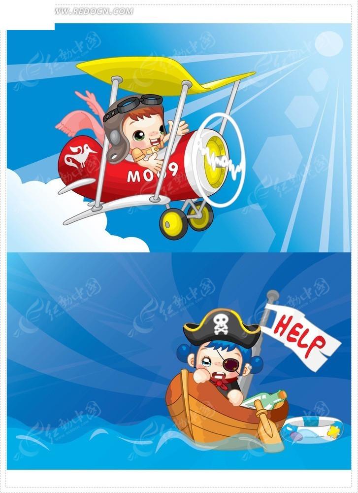 开飞机和开船的人卡通画