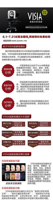 visia皮肤检测仪介绍微信版