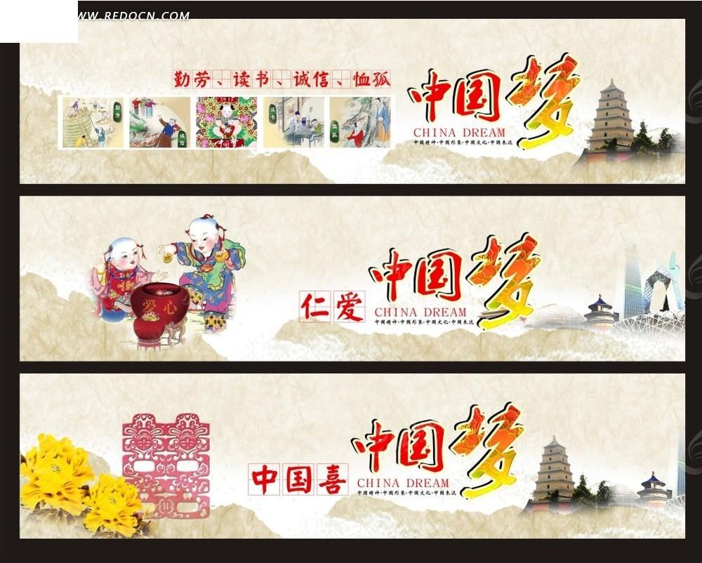 中国梦户外宣传广告牌图片