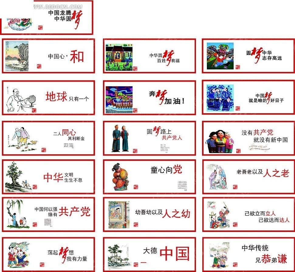 中国梦宣传展板素材