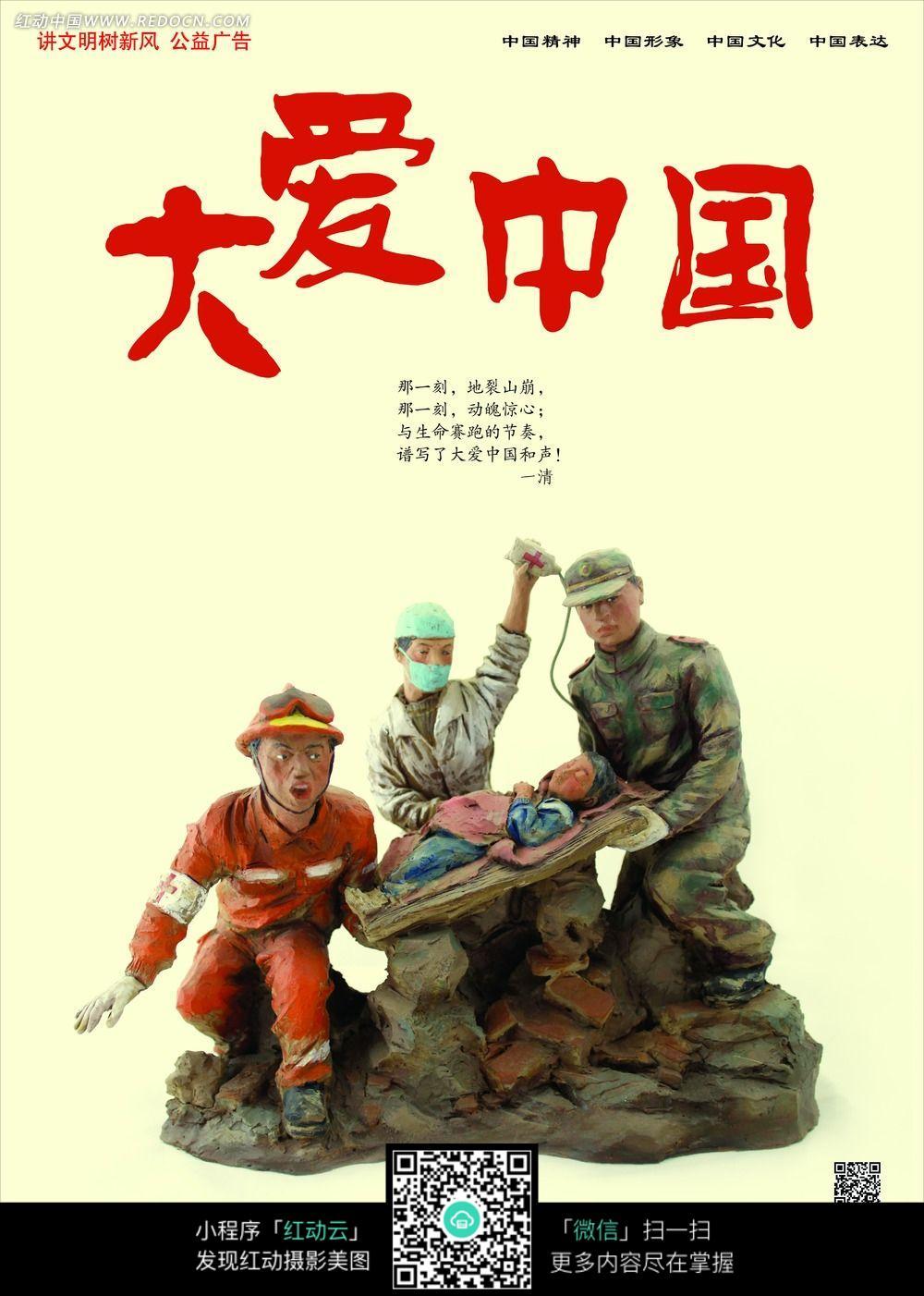 中国梦系列大爱中国图片-传统书画 吉祥图案 艺术
