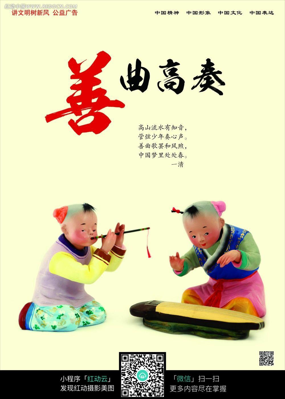 中国梦系列善图片