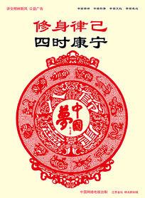 中国梦系列修身律己