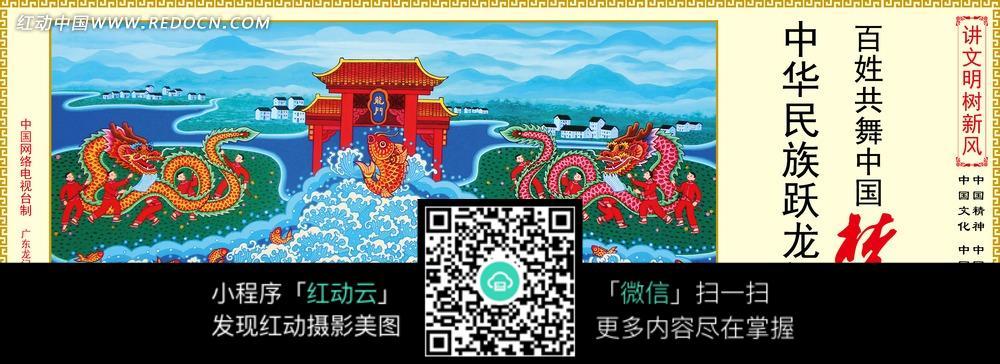 百姓共舞中国梦中华名族跃龙门图片-传统书画|吉祥